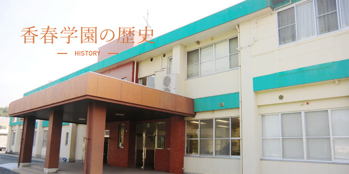 香春学園の歴史