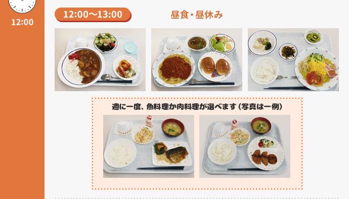 12時00分~13時00分:昼食・昼休み
