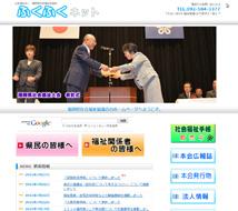 福岡県社会福祉協議会