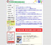 日本知的障害者福祉協会