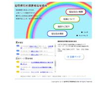 福岡県知的障害者福祉協会