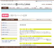福岡県田川地域の観光情報サイト「たがわネット」